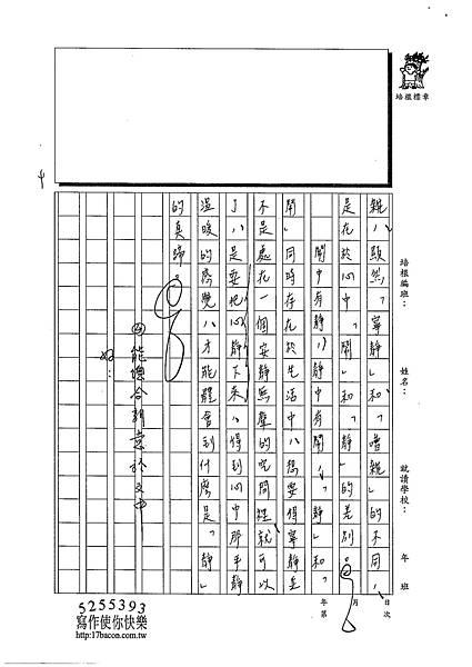 103WE408徐筱淇 (4)