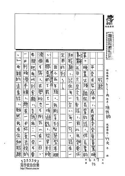 103WA410楊致翰 (1)