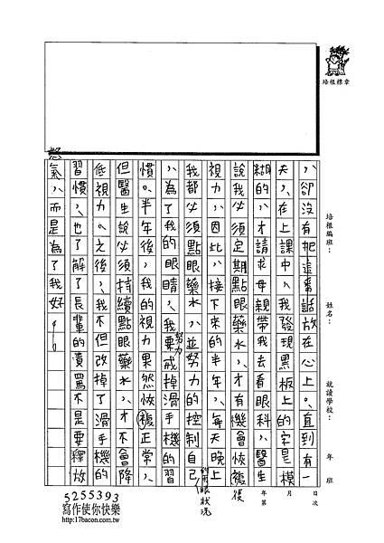 103WA410楊致翰 (2)