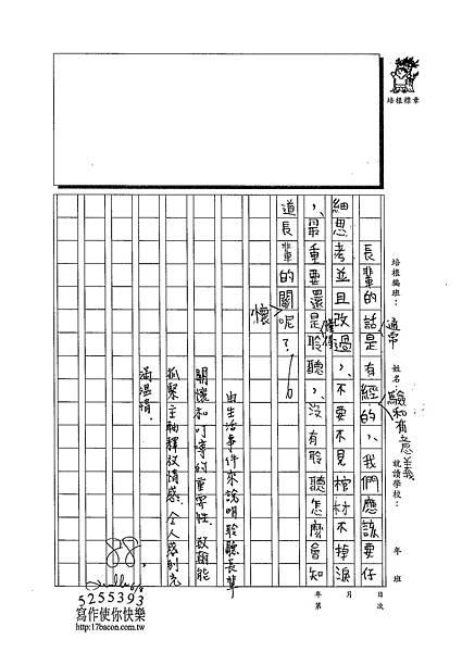 103WA410楊致翰 (3)