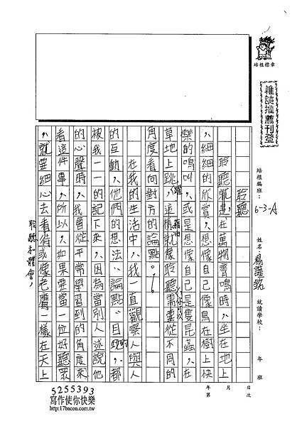 103WA410楊謹銘 (1)