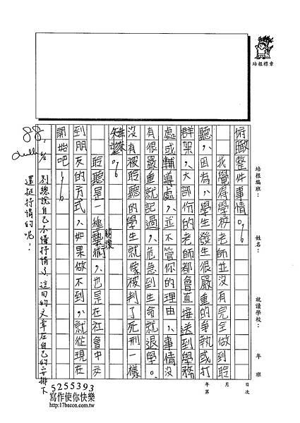 103WA410楊謹銘 (2)