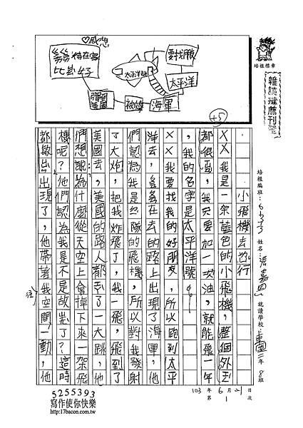 103W3101張嘉恩 (1)