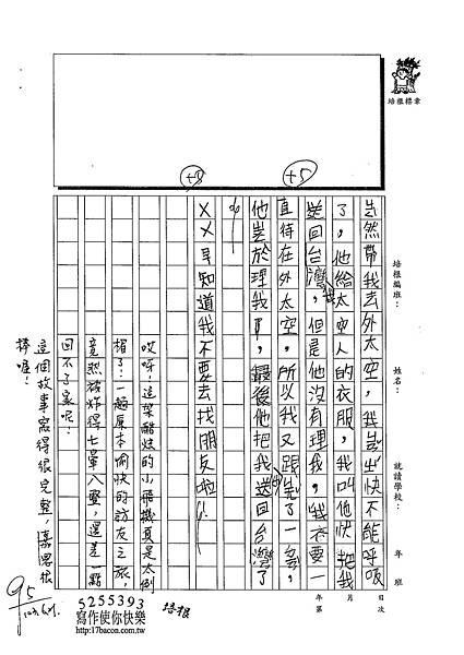 103W3101張嘉恩 (2)