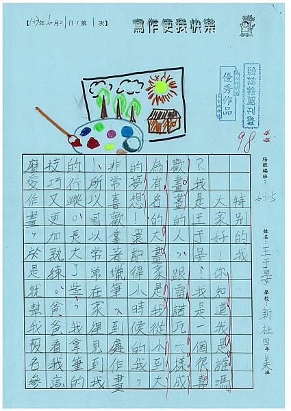 103W5101王于晏 (1)