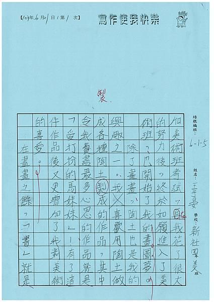 103W5101王于晏 (2)