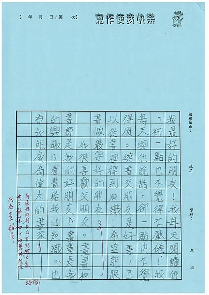 103W5101王于晏 (3)