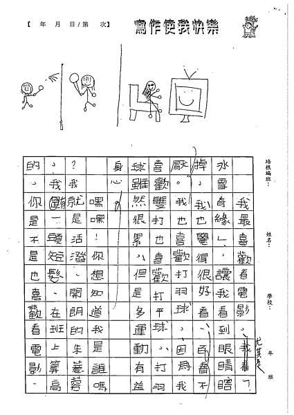 103W5101朱薏蓉 (2)