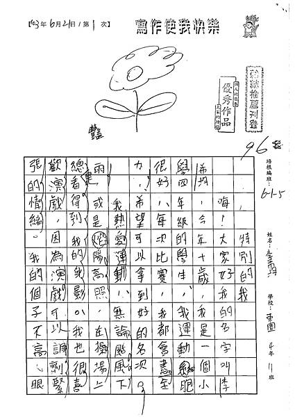 103W5101李希均 (1)