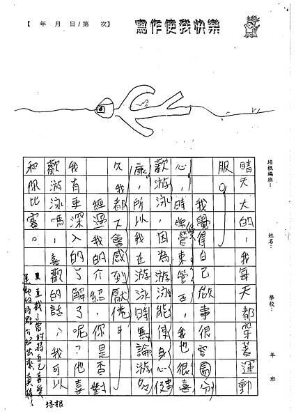 103W5101李希均 (2)