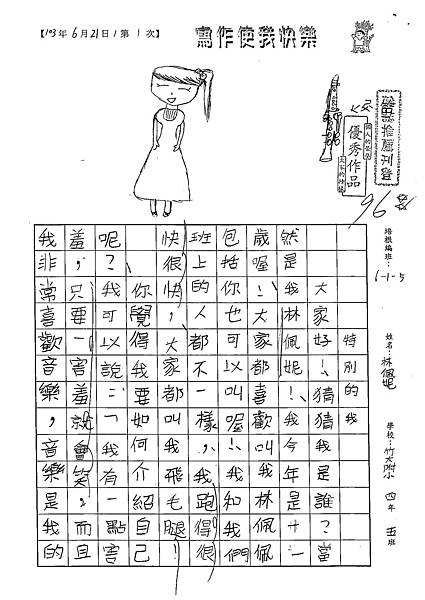 103W5101林佩妮 (1)