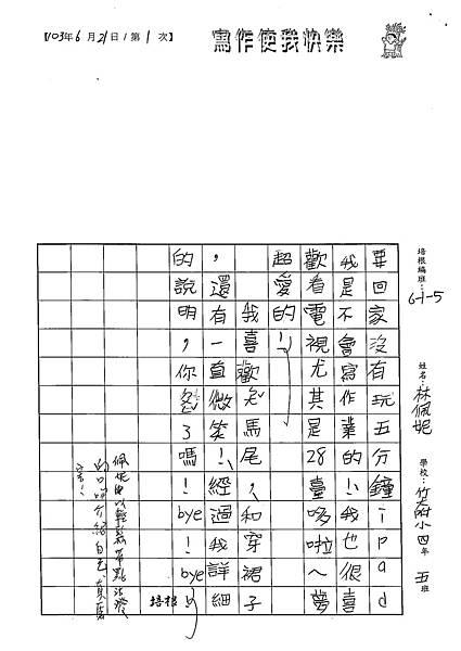 103W5101林佩妮 (3)