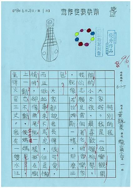 103W5101黃颽蓁 (1)