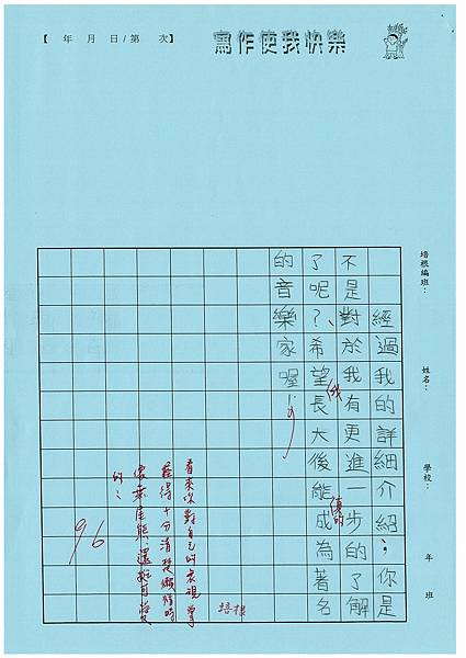 103W5101黃颽蓁 (3)