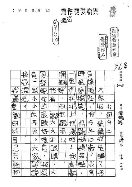 103W5101蔡瑀恩 (1)