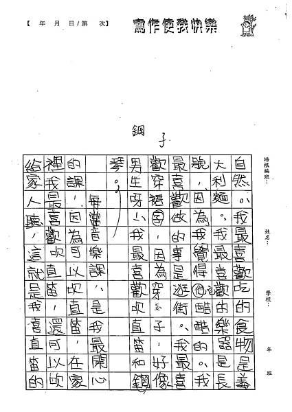 103W5101蔡瑀恩 (2)