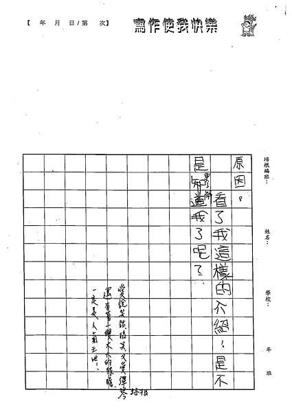 103W5101蔡瑀恩 (3)
