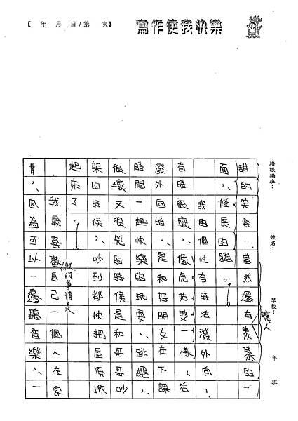 103W5101陳妍希 (2)