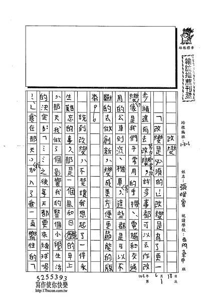 103W6101張峻睿 (1)