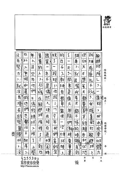 103W6101張峻睿 (2)