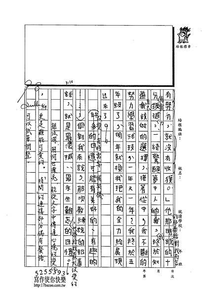 103W6101張峻睿 (3)