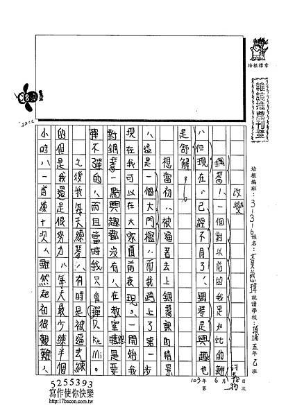 103W6101黃慈瑋 (1)