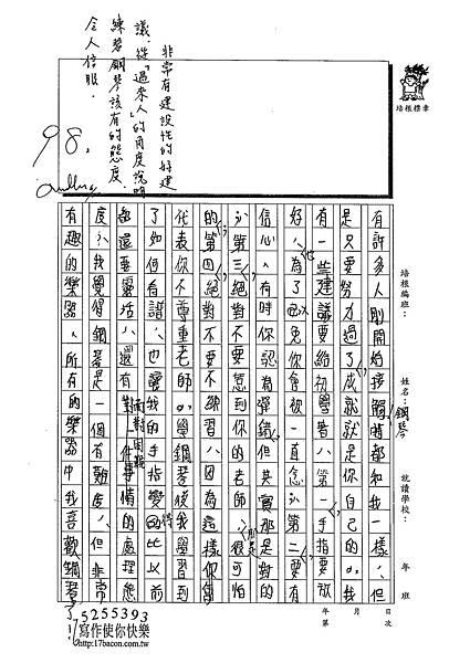 103W6101黃慈瑋 (3)