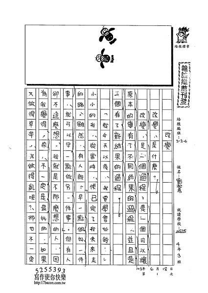 103W6101劉祉希 (1)