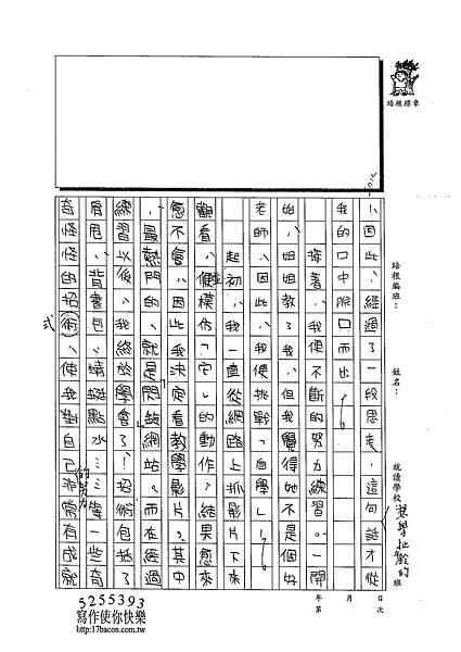 103W6101劉祉希 (2)