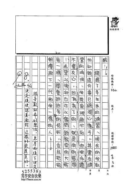 103W6101劉祉希 (3)