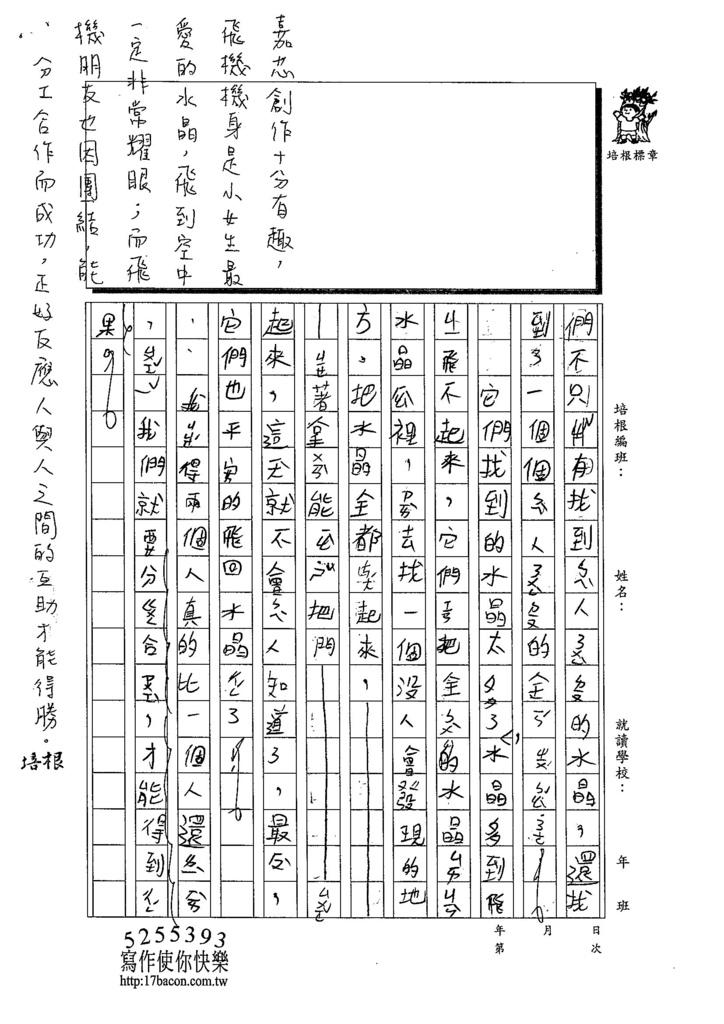 103W3101張嘉芯 (2)