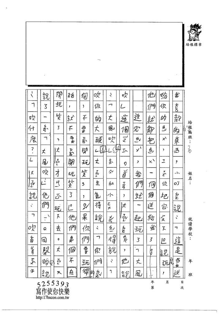 103W3102張嘉芯 (2)