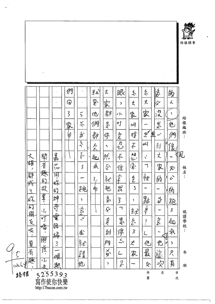 103W3102張嘉芯 (3)