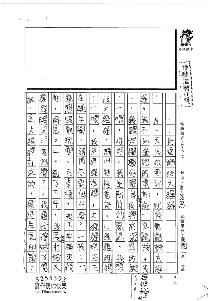 103W3102張嘉恩 (1)