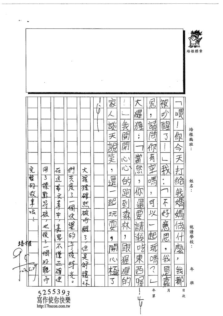 103W3102張嘉恩 (2)