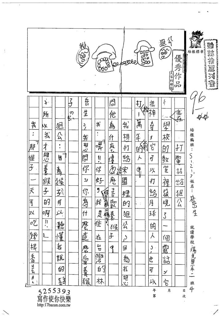 103W3102林岳生 (1)