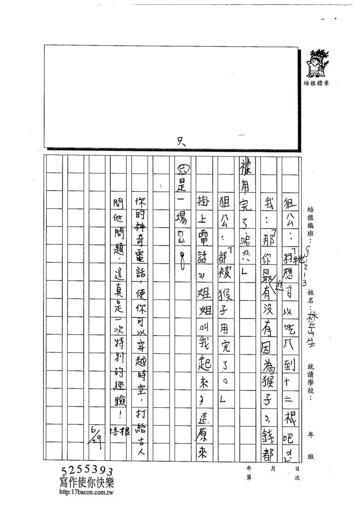 103W3102林岳生 (2)