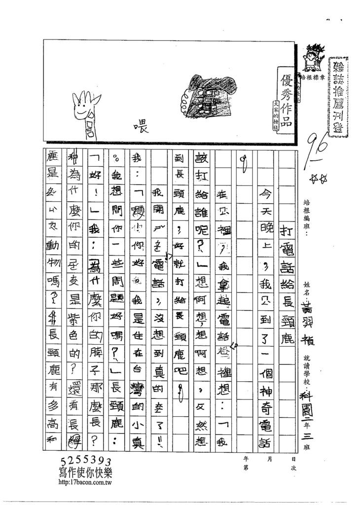 103W3102黃羿禎 (1)