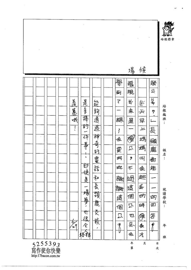 103W3102黃羿禎 (2)