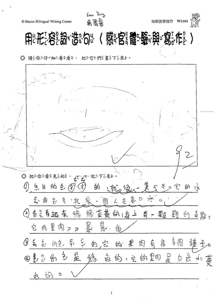103W3103楊勝睿 (1)