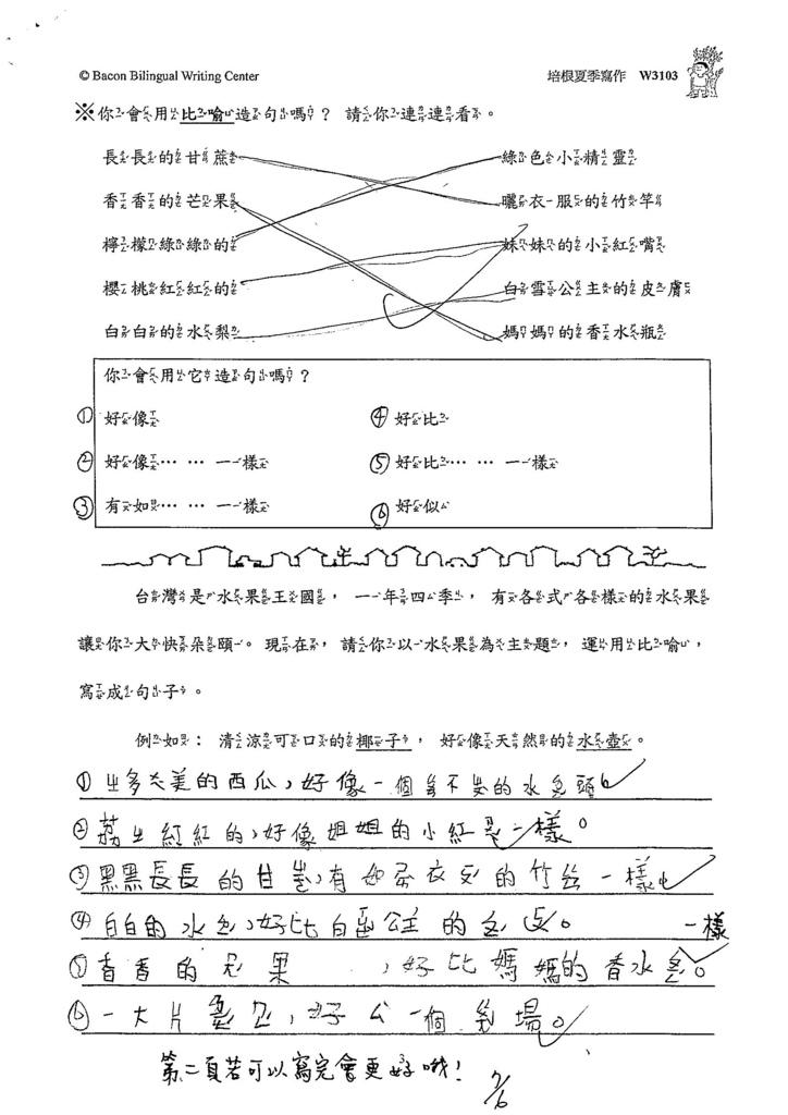 103W3103楊勝睿 (3)