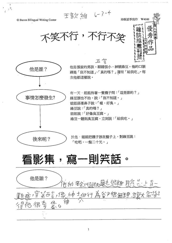103W4101王歆維 (1)