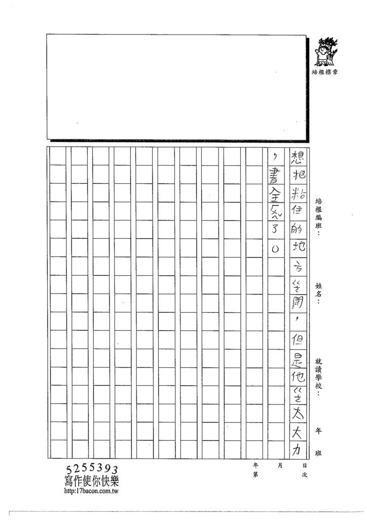 103W4101王歆維 (3)