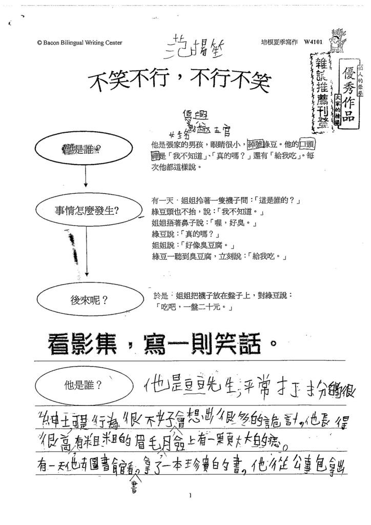 103W4101范揚笙 (1)