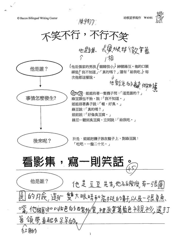103W4101陳宇翔 (1)