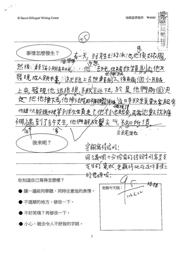 103W4101陳宇翔 (2)