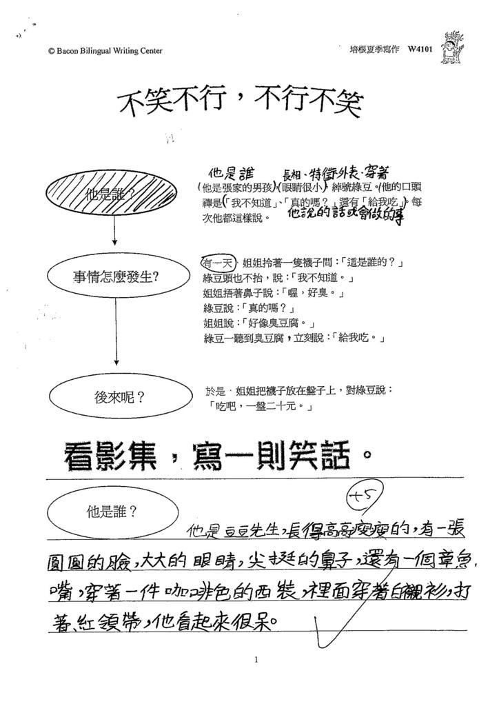 103W4101陳冠穎 (1)