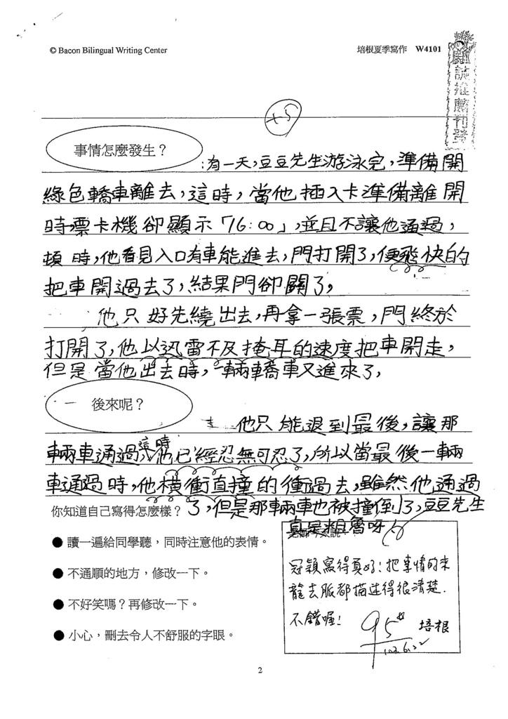 103W4101陳冠穎 (2)