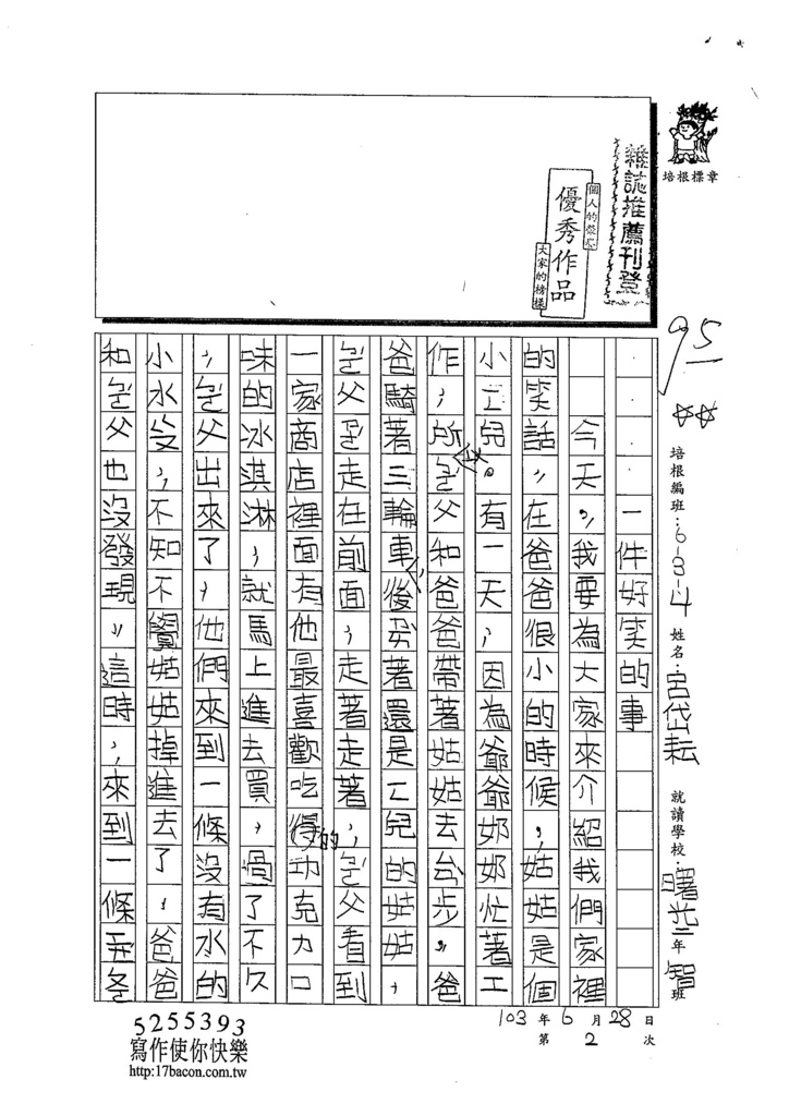 103W4102呂岱耘 (1)