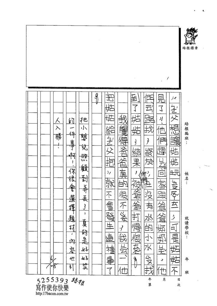 103W4102呂岱耘 (2)